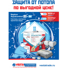 Акция на системы контроля протечки воды Neptun Aquacontrol