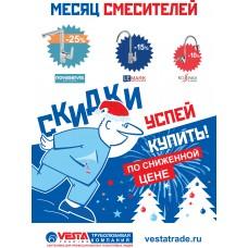 Акция - МЕСЯЦ СМЕСИТЕЛЕЙ  «NOVASERVIS», «LEMARK» и «ROSSINKA»