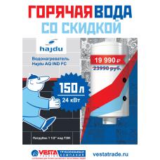 Распродажа - Водонагреватель Hajdu