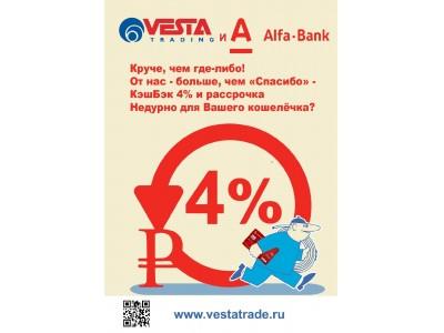 Кэшбэк и рассрочка при оплате картой «Альфа Банк»!