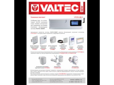 Новые позиции в базе - Беспроводная система управления VALTEC-SMART
