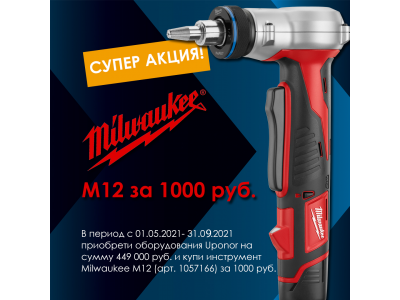 СУПЕР АКЦИЯ! Аккумуляторный инструмент Uponor M12 ЗА 1000 РУБ!