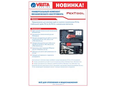 PexTool Универсальный комплект механического инструмента!