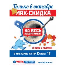 Акция в магазине на пр.Славы 15