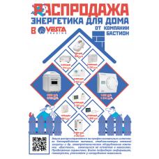 """РАСПРОДАЖА остатков товаров энергетики для дома от компании """"Бастион"""""""