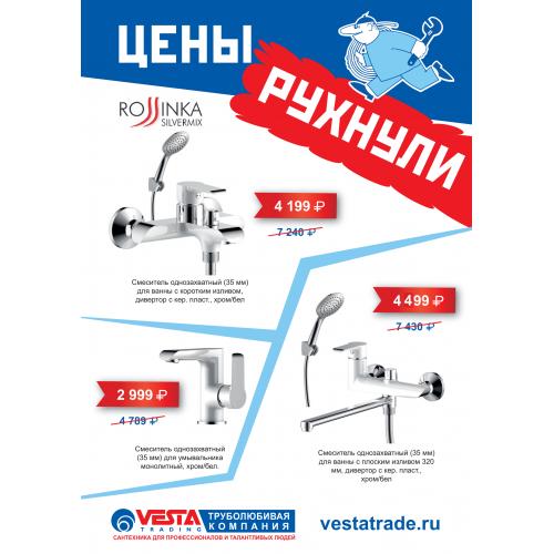Распродажа смесителей Rossinka в СПб!