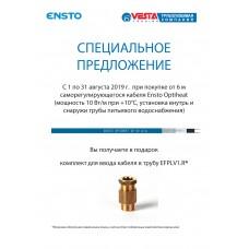Комплект для ввода кабеля в трубу EFPLV1.R в подарок