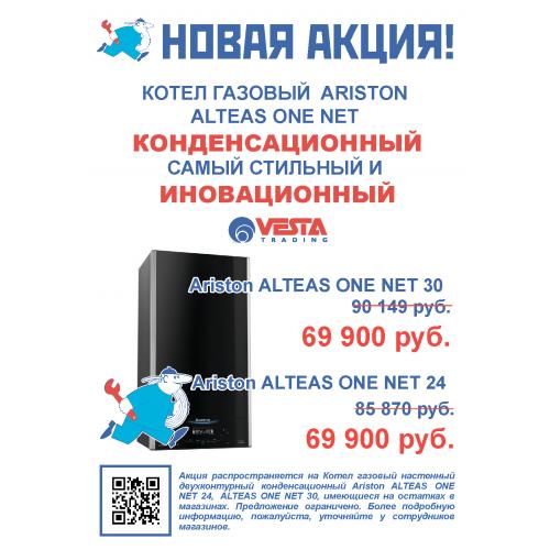 Акция в розничной сети «Веста Трейдинг», скидки на конденсационные котлы Ariston