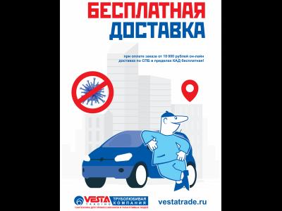 Акция - Бесплатная доставка от 10 000 рублей!