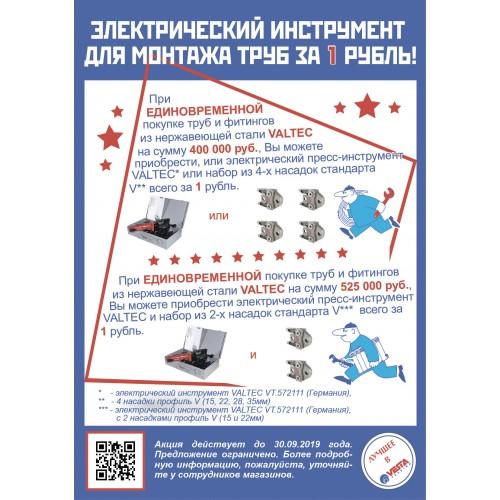 Электрический инструмент для монтажа труб из нержавеющей стали за 1 рубль