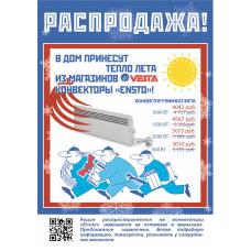 Распродажа - Конвекторы Энсто