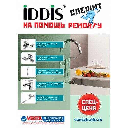 Акция IDDIS спешит на помощь!