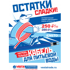 Акция - Кабель саморегулирующийся OPTIHEAT - С EFPO10