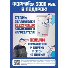 Получи ФОРМУ за 3000 рублей в подарок!