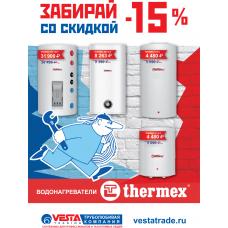 РАСПРОДАЖА - Водонагреватели электрические THERMEX