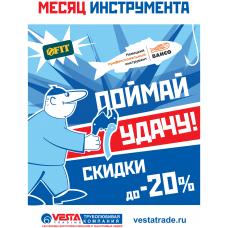 Акция - МЕСЯЦ ИНСТРУМЕНТА «BAHCO» и «FIT»