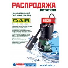 Распродажа остатков в СПб!