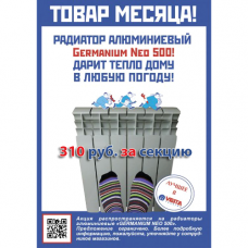 Товар месяца - Радиатор алюминиевый Germanium Neo 500