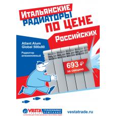 Итальянские радиаторы по цене Российских!