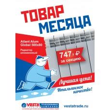 Итальянские радиаторы Atlant по цене российских!