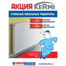 Акция на радиаторы стальные KERMI