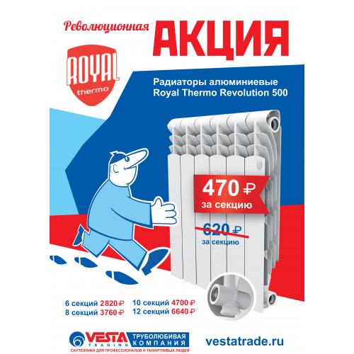 ЦЕНЫ ОГОНЬ!!! Алюминивые радиаторы ROYAL THERMO REVOLUTION 500!