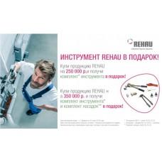 Инструмент Rehau в подарок!