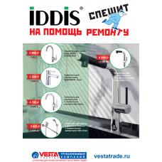 Акция на смесители Iddis