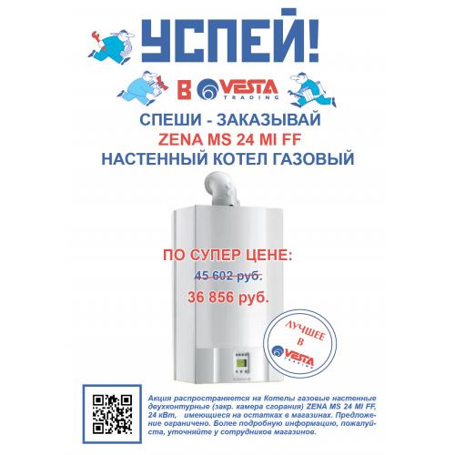 Акция - распродажа на настенные газовые котлы ZENA MS 24 MI FF