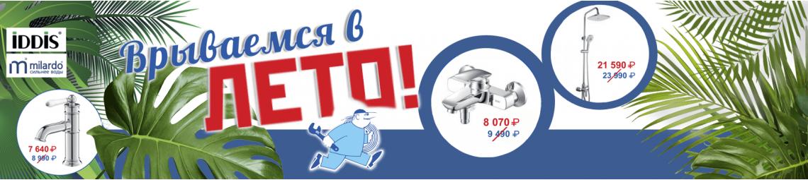 Акция на смесители IDDIS и MILARDO в СПБ!