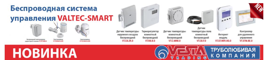 Беспроводная система управления VALTEC-SMART