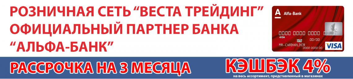 Альфа-Банк - партнер