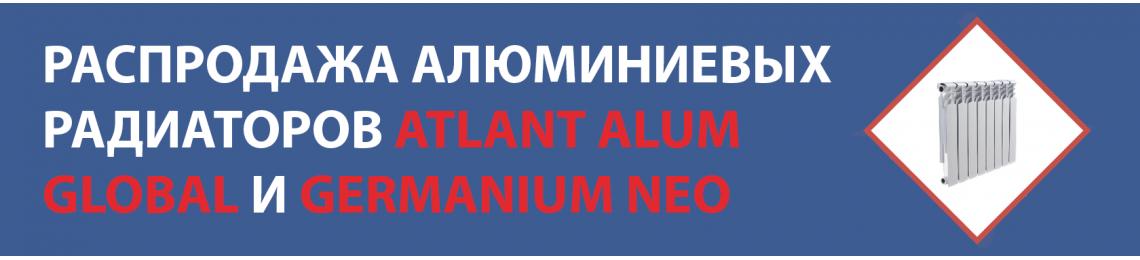 Распродажа алюминиевых радиаторов