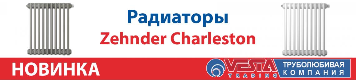 Радиаторы  Zehnder Charleston