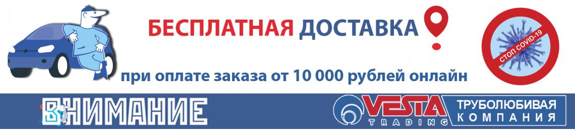 Бесплатная доставка от 10 000 рублей!