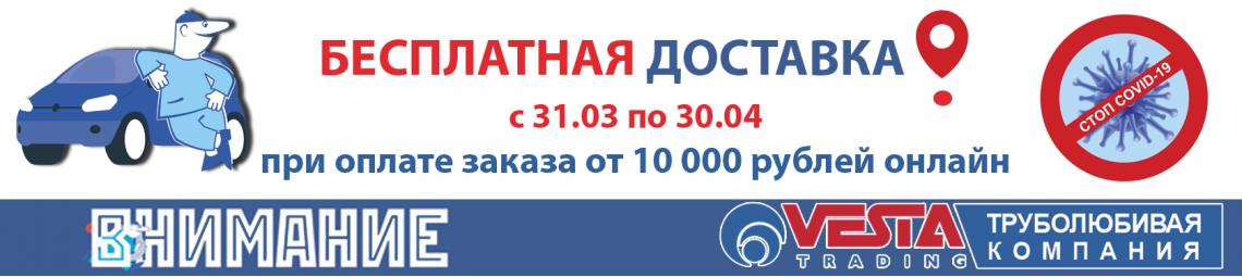 Доставка-от-10-тысяч