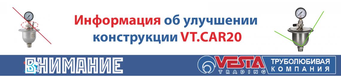 Информация об улучшении конструкции VT.CAR20