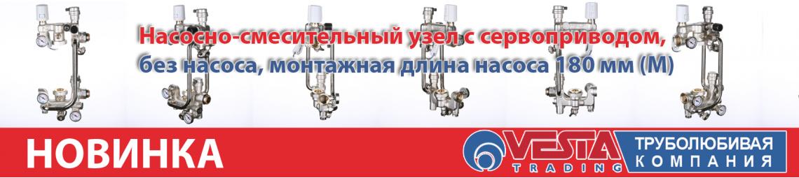 Новинка - Насосно-смесительный узел с сервоприводом