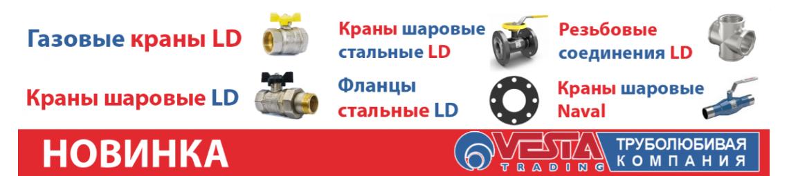 Ассортимент LD в СПб