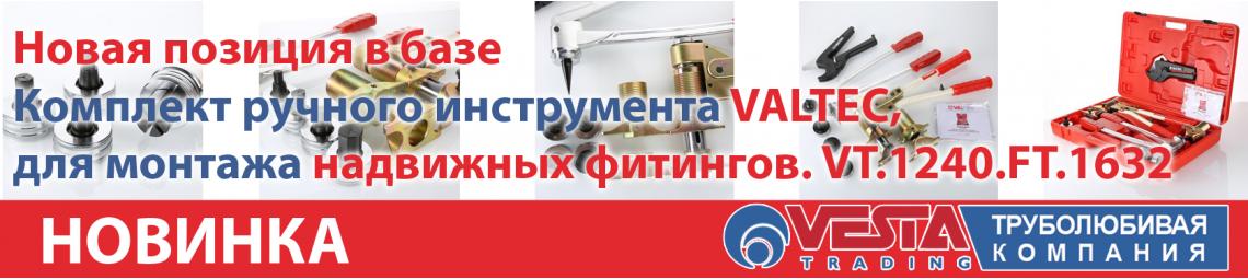 Новая позиция в базе - комплект ручного инструмента VALTEC