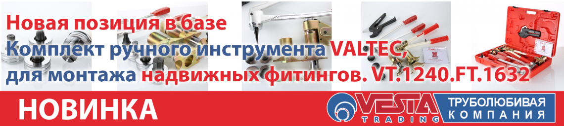 Новая позиция в базе комплект ручного инструмента VALTEC