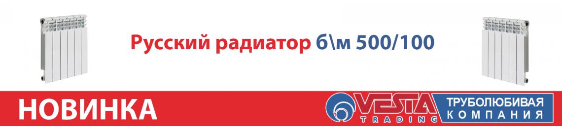 Русский радиатор б\м 500/100