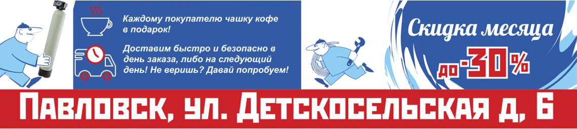 СКИДКА МЕСЯЦА ДО 30%