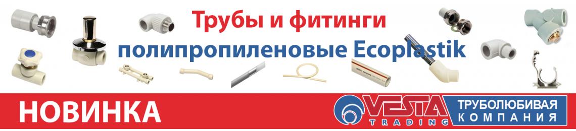 Трубы и фитинги полипропиленовые Ecoplastik