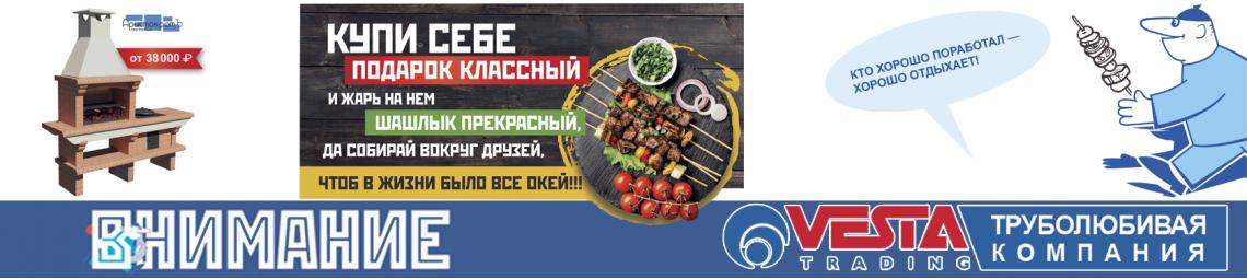 печи-барбекю «АристократЪ»