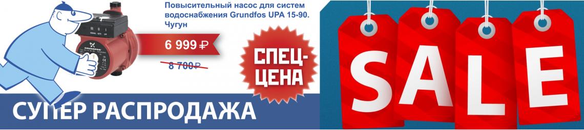 РАСПРОДАЖА В СПб!