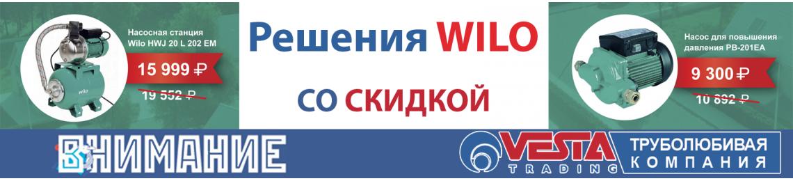 Распродажа остатков по насосному оборудованию Wilo!