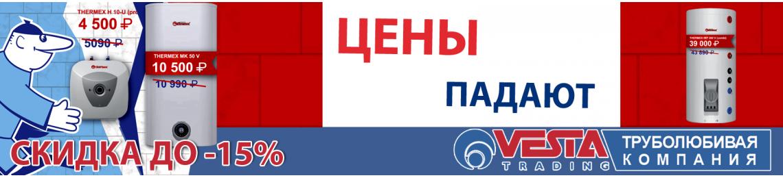 Акция - СКИДКА ДО 15% НА ВОДОНАГРЕВАТЕЛИ THERMEX