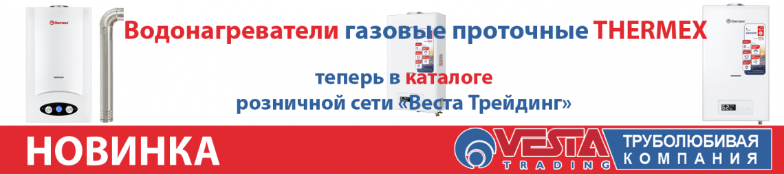 Водонагреватели газовые проточные THERMEX