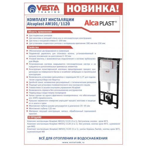 Комплект инсталляции Alcaplast AM 101/1120